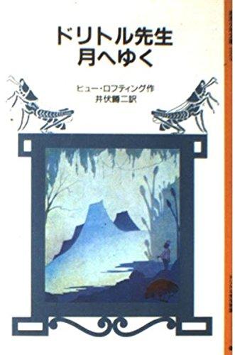 ドリトル先生月へゆく (岩波少年文庫 1028)の詳細を見る