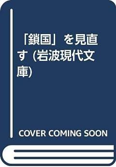 「鎖国」を見直す (岩波現代文庫 学術 412)
