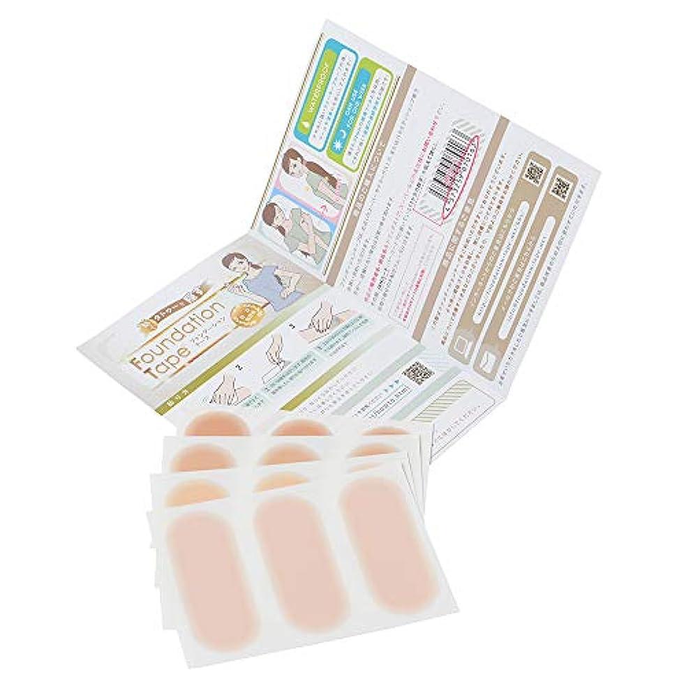 渇きお祝いポーズ(絆創膏サイズ) ファンデーションテープ (タトゥー隠しシール) お試しセット 4色4枚入 防水 つや消し 刺青 カバー 日本製 tattoo cover waterproof trial set