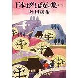 日本むかしばなし集 1 (新潮文庫 つ 1-4)