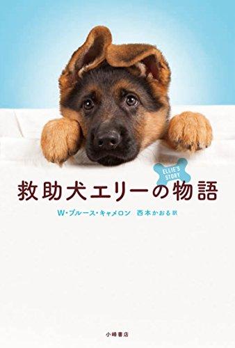 救助犬エリーの物語 (ブルーバトンブックス)