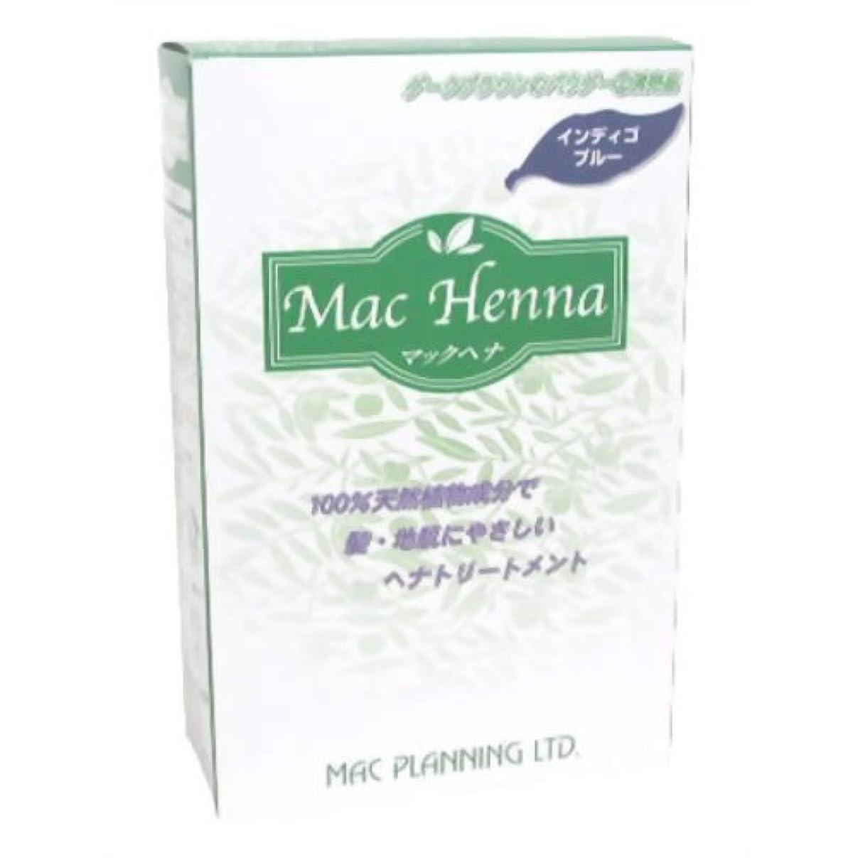 仮説フラグラントお誕生日マックヘナ ハーバルヘアトリートメント インディゴブルー 50g×2袋