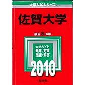 佐賀大学 [2010年版 大学入試シリーズ] (大学入試シリーズ 123)