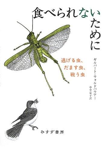 食べられないために―― 逃げる虫、だます虫、戦う虫の詳細を見る