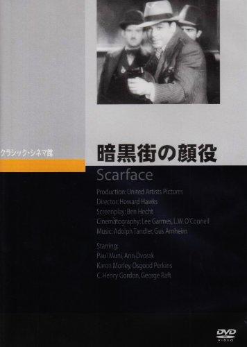暗黒街の顔役 [DVD]の詳細を見る
