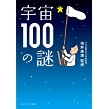 宇宙100の謎 (角川ソフィア文庫)