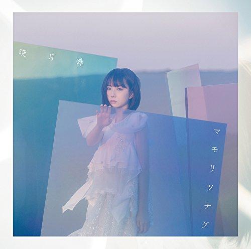 マモリツナグ(初回生産限定盤)(DVD付)
