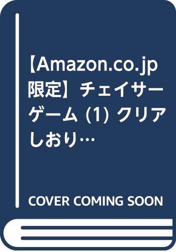 【Amazon.co.jp 限定】チェイサーゲーム (1) クリアしおり・特製リーフレット付