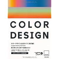 PANTONEカラーデザイン公式ガイド[技巧編]supported by Pantone, Inc. 色の見え方に基づく配色のコツ