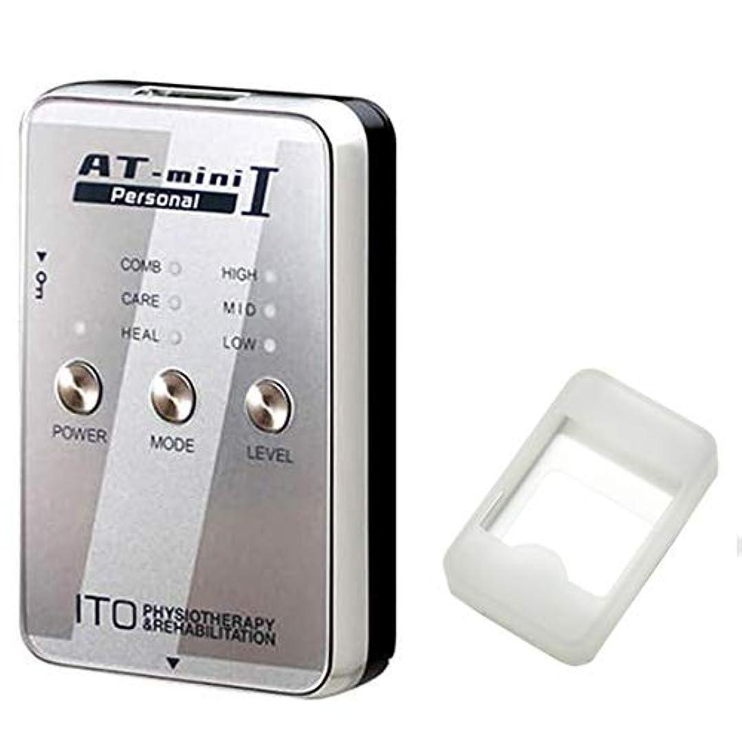 つかの間読みやすさ鍔低周波治療器 AT-mini personal I シルバー (ATミニパーソナル1) + シリコン保護ケース