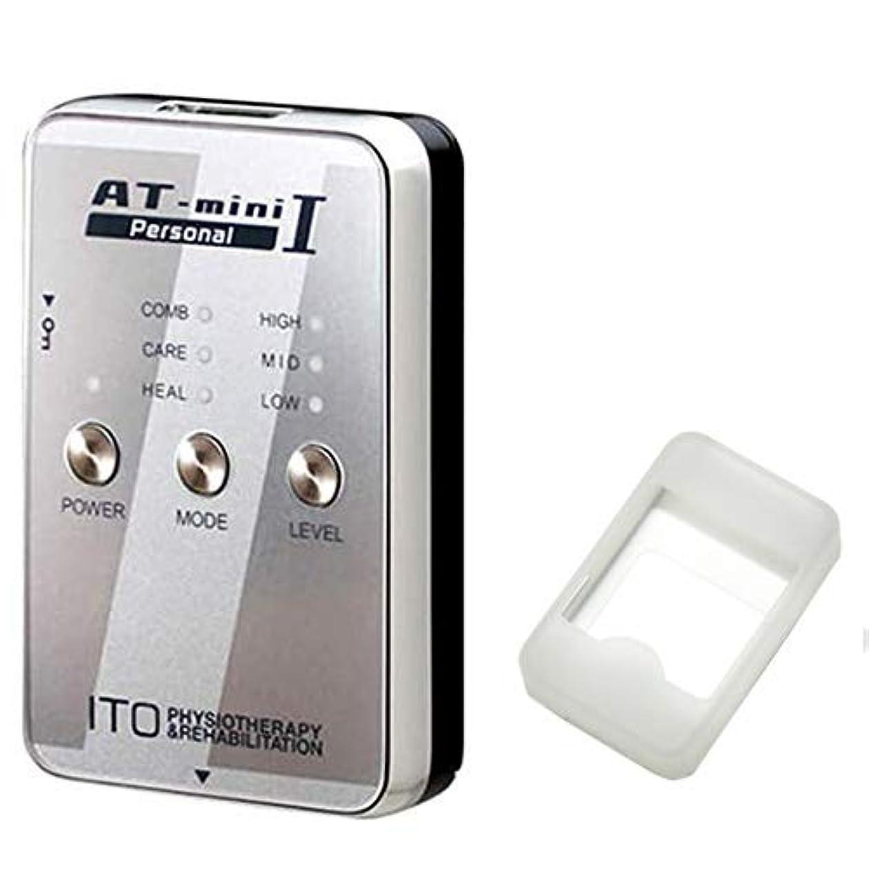 司教囲まれた流産低周波治療器 AT-mini personal I シルバー (ATミニパーソナル1) + シリコン保護ケース