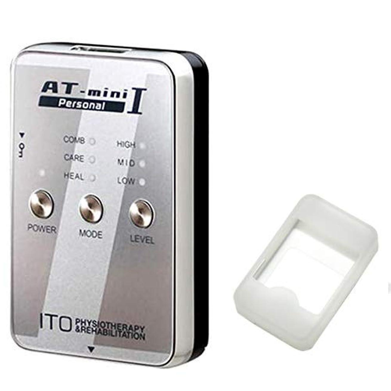 ディンカルビルルネッサンス準備ができて低周波治療器 AT-mini personal I シルバー (ATミニパーソナル1) + シリコン保護ケース