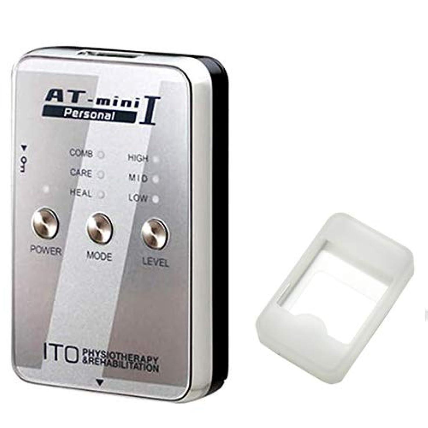 送料民間人タンカー低周波治療器 AT-mini personal I シルバー (ATミニパーソナル1) + シリコン保護ケース