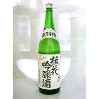 出羽桜 桜花 吟醸 山田錦 1800ml