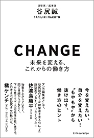 CHANGE-未来を変える、これからの働き方-
