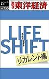 LIFE SHIFT リカレント編―週刊東洋経済eビジネス新書No.255