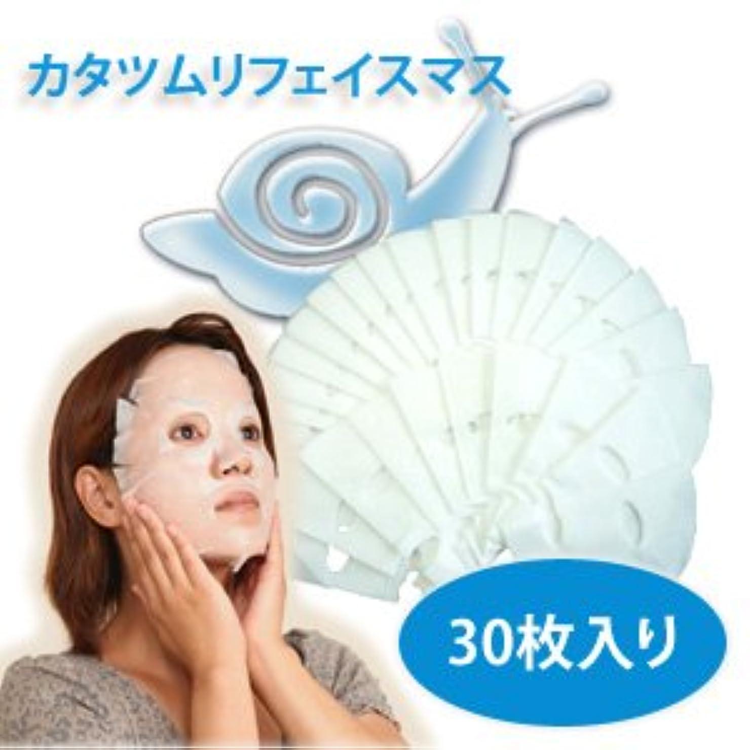 ソロ喜ぶ生じる【かたつむり粘液配合】カタツムリフェイスマスク 30枚入り