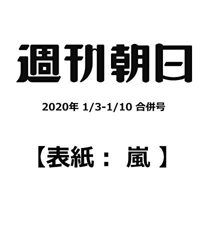 週刊朝日 2020年 1/3-1/10 合併号【表紙: 嵐 】 [雑誌]