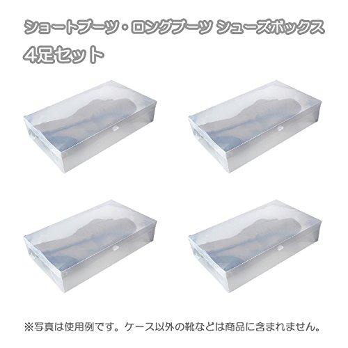 ショートブーツ・ロングブーツ4足セット/クリアブーツボックス (ロング4足)