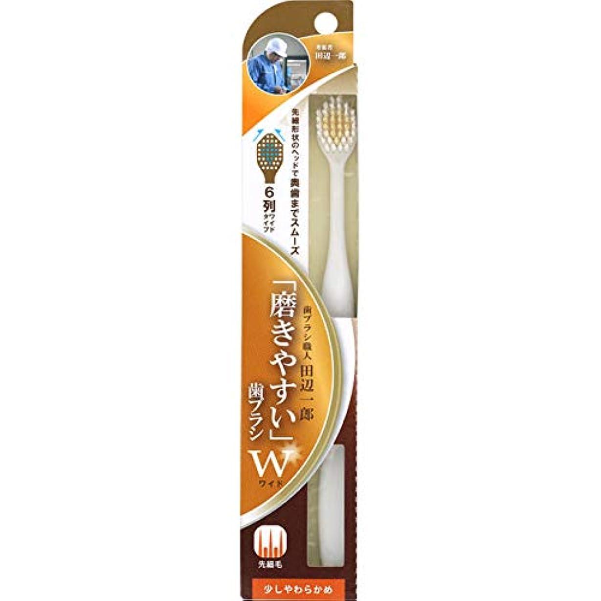 語の間にエゴマニアライフレンジ LT-46 磨きやすい歯ブラシ ワイド 少しやわらかめ 1本入 ※カラーは選べません。
