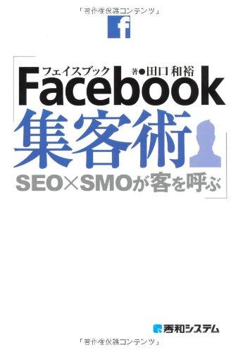 Facebook集客術の詳細を見る