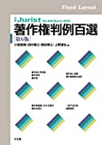 著作権判例百選(第6版) 別冊ジュリスト