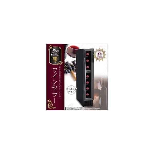 ワインセラー 7本収納タイプの商品画像
