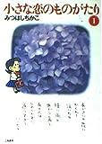 小さな恋のものがたり (1)