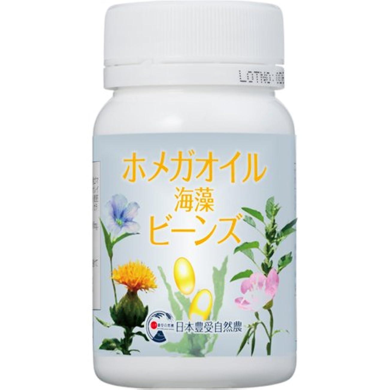 カウント水平しっかり日本豊受自然農 ホメガオイル海藻ビーンズ 約90粒