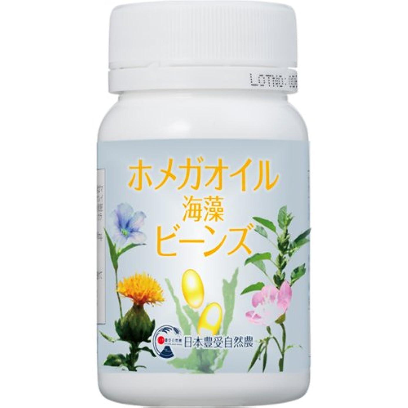 贅沢アナロジーフィードバック日本豊受自然農 ホメガオイル海藻ビーンズ 約90粒