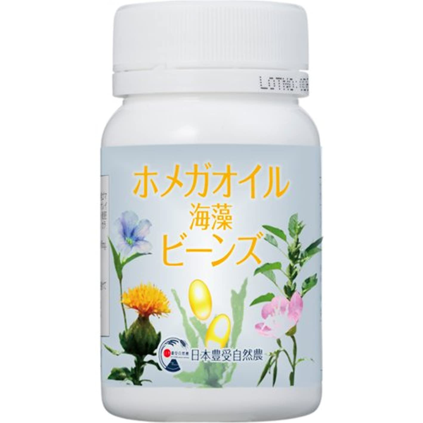 バランス曲げる真実日本豊受自然農 ホメガオイル海藻ビーンズ 約90粒