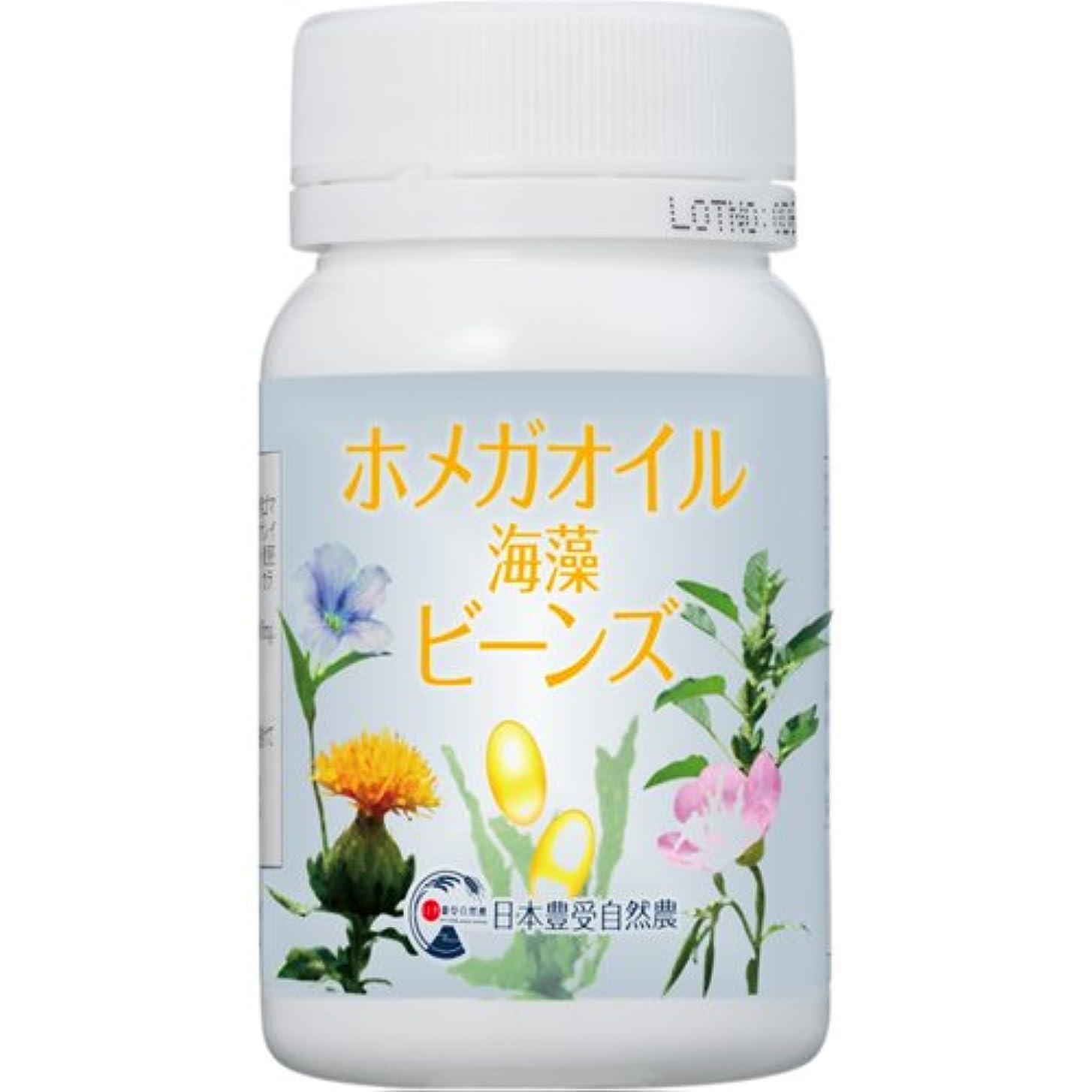 充実航空会社しかし日本豊受自然農 ホメガオイル海藻ビーンズ 約90粒