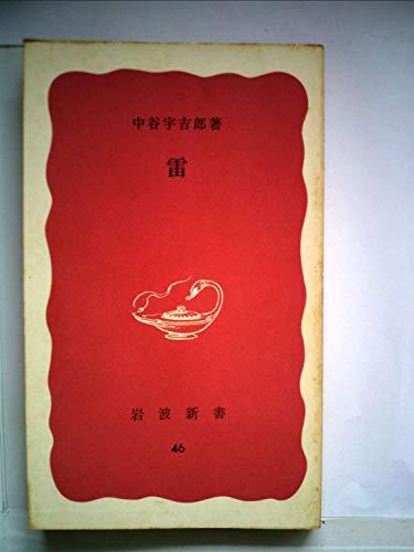 雷 (1948年) (岩波新書)の詳細を見る