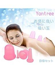 マッサージ吸い玉 血液循環改善 湿気や毒素排除 肌を滑らかに 4個セット ピンク