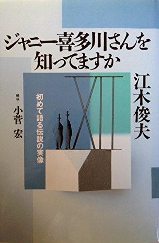 ジャニー喜多川さんを知ってますか―初めて語る伝説の実像