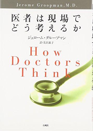 医者は現場でどう考えるか