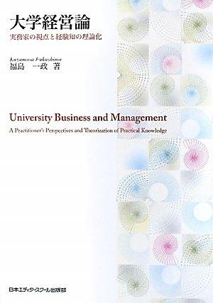 大学経営論―実務家の視点と経験知の理論化の詳細を見る