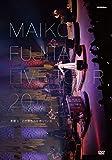 藤田麻衣子LIVE TOUR 2018 ~素敵なことがあなたを待っている~(初回限定盤)(※特典はつきません。) [DVD]