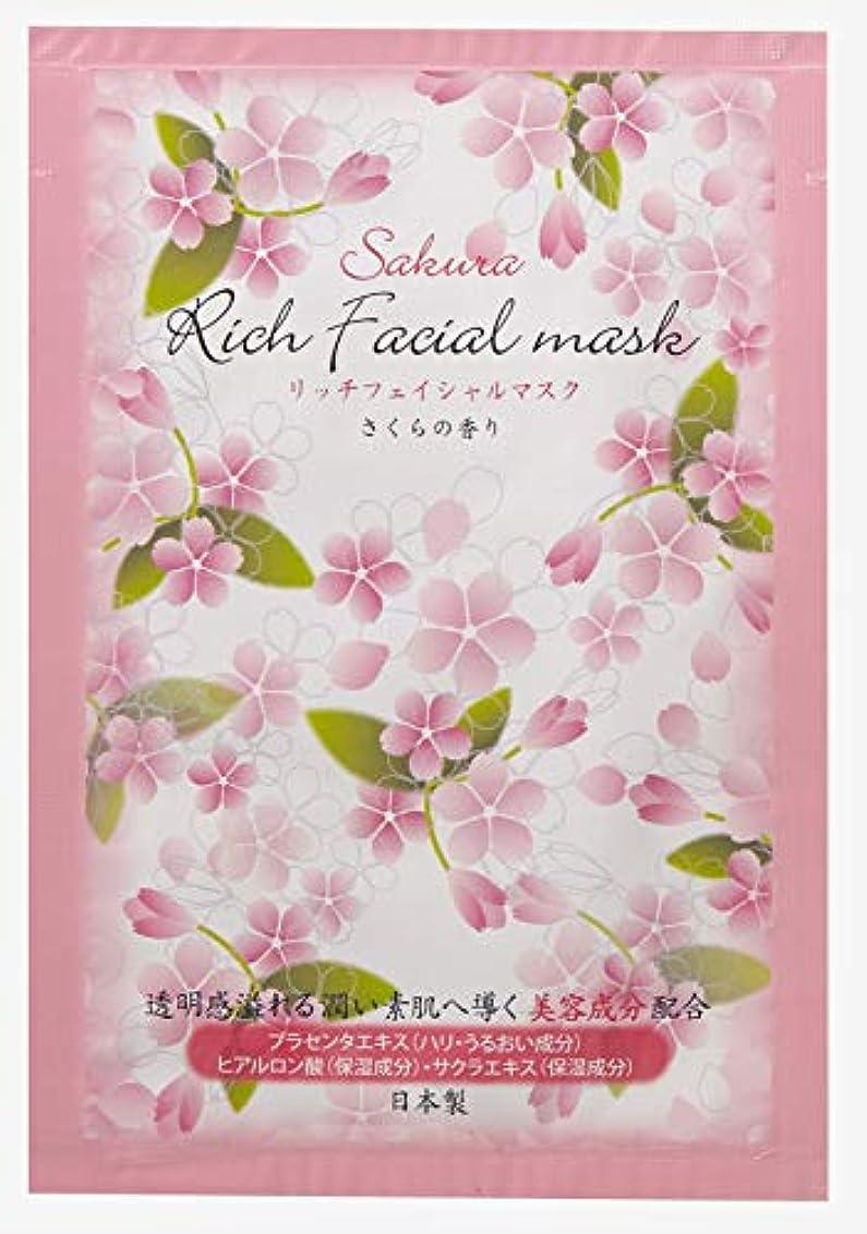 品種リーズ委託リッチフェイシャルマスク さくら 1枚入