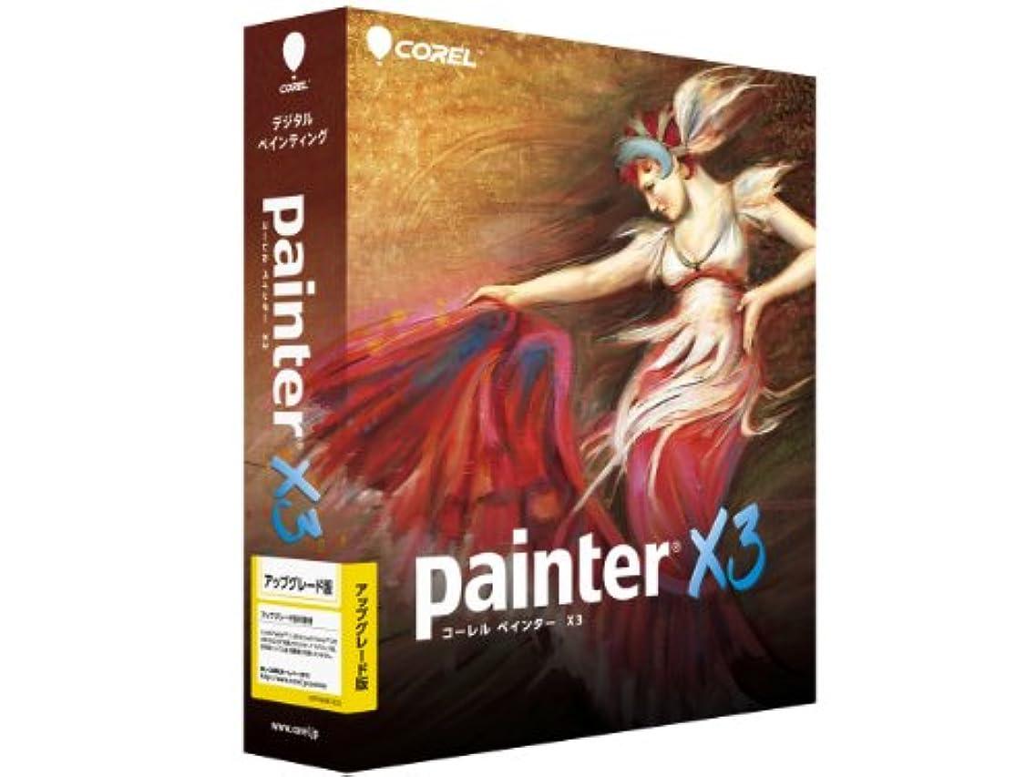 用量注目すべき汚染Corel Painter X3 アップグレード版