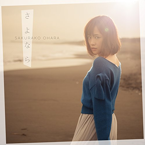 大原櫻子 (Sakurako Ohara) – さよなら [24bit Lossless + MP3 320 / WEB] [2017.11.22]