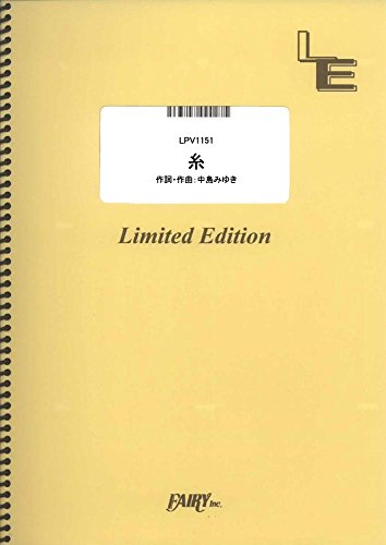 ピアノ&ヴォーカル 糸/EXILE ATSUSHI (LPV1151)[オンデマンド楽譜]の詳細を見る