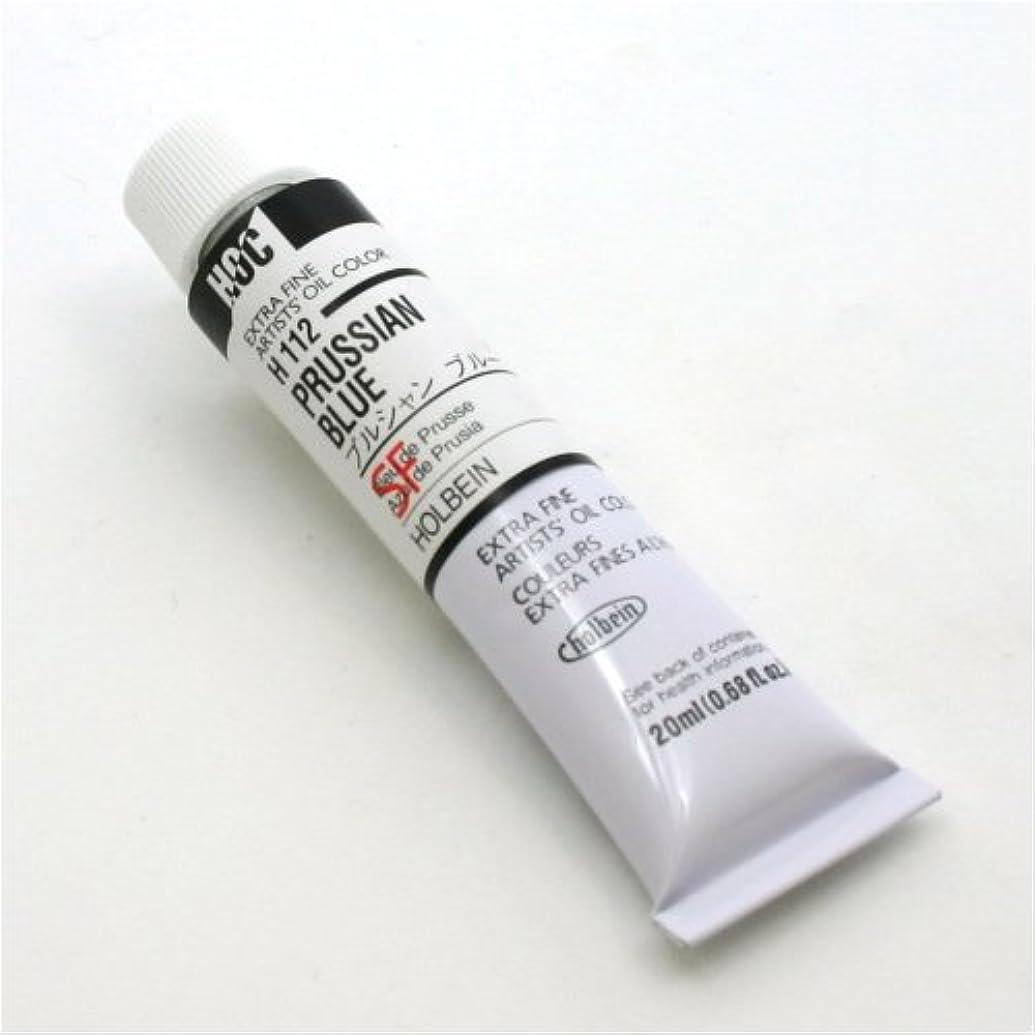 リファイン傑作一般化するホルベイン 油絵具  プルシャンブルー H112 20ml(6号)
