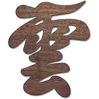 日本インソール 神棚 神具 『雲』 ウオールナット 日本製 15×17cm (貼ってはがせる粘着ガム付き)
