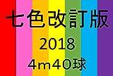 (ELEFANG) 多彩カラー♪【 イルミネーション LED ライト 電飾 】 4 M 七色新版 赤色 黄色 藤色 緑色 青色/電池 式/クリスマス ツリー 飾り LITE/保証書付 (七色改訂版2018)