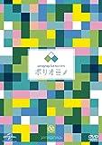 やなぎなぎ ライブツアー2015「ポリオミノ」渋谷公会堂[DVD]