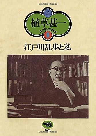 江戸川乱歩と私(植草甚一スクラップ・ブック8)
