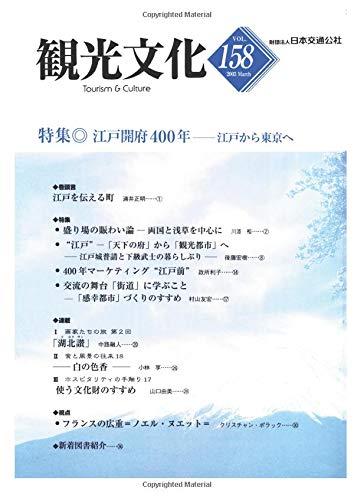 機関誌観光文化第158号 特集 江戸開府400年 (機関誌 観光文化)