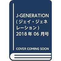 J-GENERATION(ジェイ・ジェネレーション) 2018年 06 月号 [雑誌]