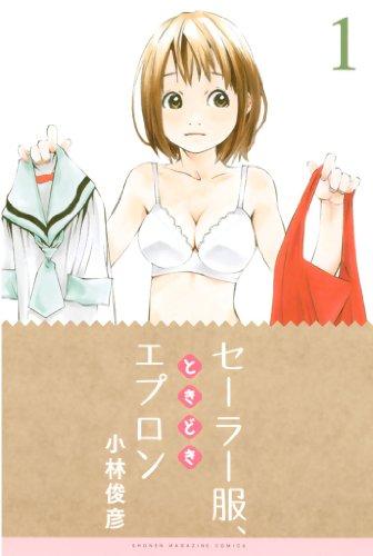 セーラー服、ときどきエプロン(1) (マンガボックスコミックス)